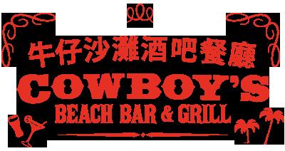 Cowboys Beach Bar & Grill 牛仔沙灘酒吧餐廳